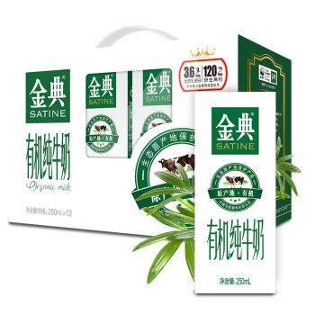 限上海:伊利 金典有机纯牛奶 250ml*12盒*2件64.6元(折32.3元/件)