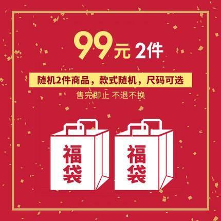 韩都衣舍 AMH 春季男装福袋(夹克、卫衣、裤装) 2件装 99元,随机款式