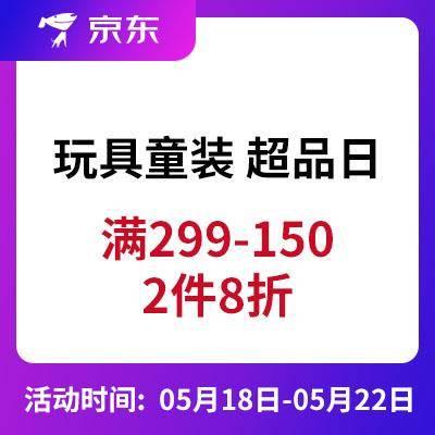 移动端、促销活动:京东 玩具童装 超级品类日满299-150、2件8折