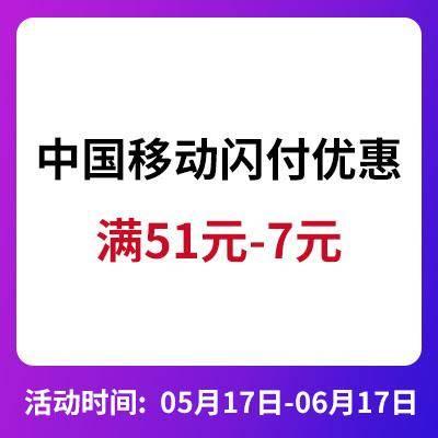 促销活动:中国移动 X 中国银联 闪付优惠 满51元立减7元