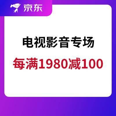 促销活动:京东商城影音专场每满1980减100