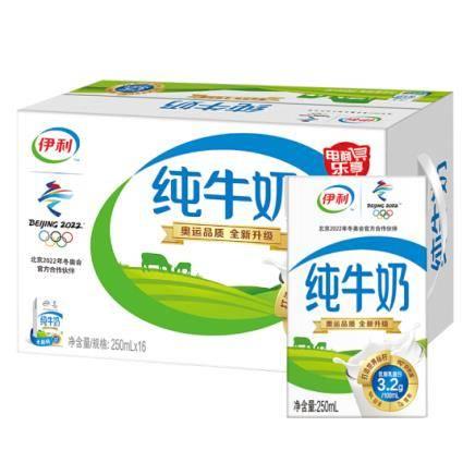 伊利 纯牛奶250ml*16盒/礼盒装 *3件90.52元(合30.17元/件)