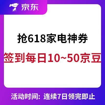 京东 618 家电神券提前抢    签到领京豆每日10~50京豆