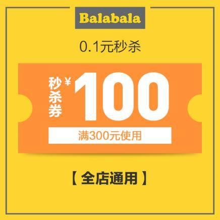 巴拉巴拉官方旗舰满300元-100元店铺优惠券05/18-05/20