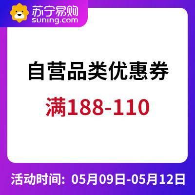 苏宁易购:自营品类 满188-110优惠券需要可领
