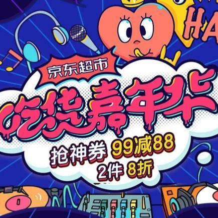促销活动:京东超市吃货嘉年华食品会场抢神��99减88