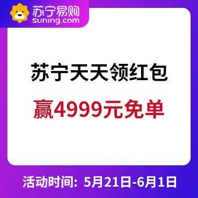 移动端: 苏宁易购 天天领红包    赢4999元免单,还有机会领取膨胀红包、云钻、优惠券、BIU实物