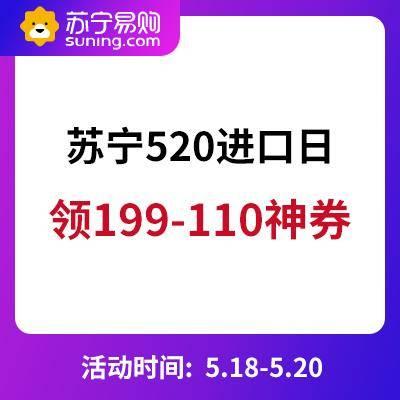 促销活动: 苏宁国际 520进口日 满199-110元专享神券,第2件半价