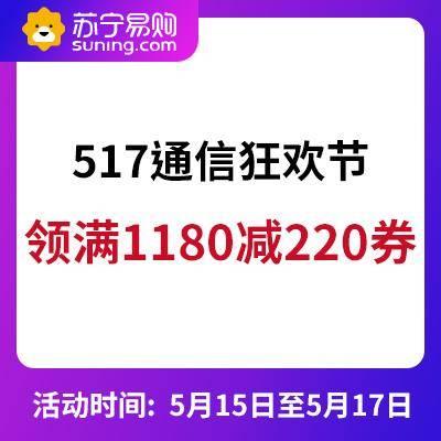 促销活动:苏宁易购 517通信狂欢节满880减120、满1180减220券