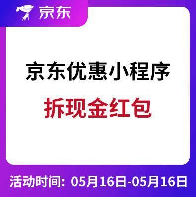 羊毛党、微信专享: 京东优惠小程序 拆现金红包 百分百得 天降大红包,先到先得(实测0.98元)