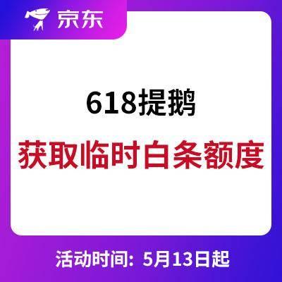 京东白条:618提前领鹅 免费增加临时白条额度APP扫码参与即可