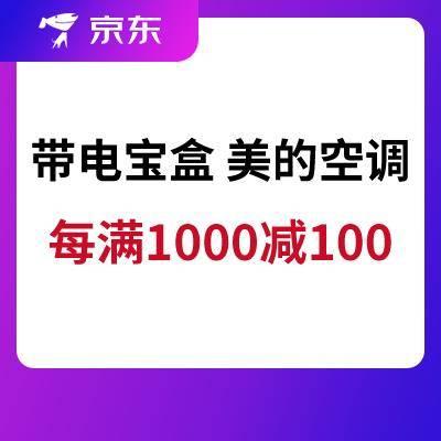 促销活动:带电宝盒 美的空调大放送每满1000减100,满额就送电风扇