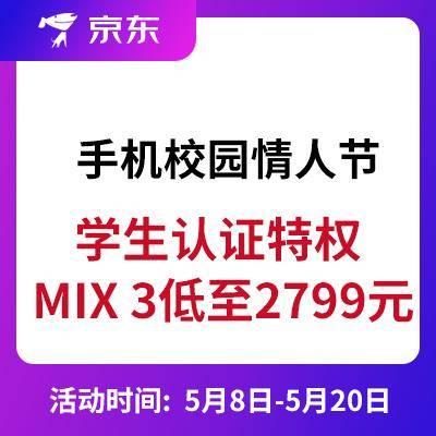 促销活动: 京东 手机 520校园情人节领2980-150、1980-100、980-50券(学生认证更享优惠)