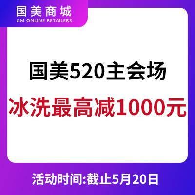 促销活动: 国美 520爱补给你 主会场多重优惠券可领,冰洗最高减1000元。