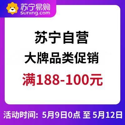 优惠券、9日0点:苏宁自营 多品类大牌限时促销领取满188-100元大额优惠券