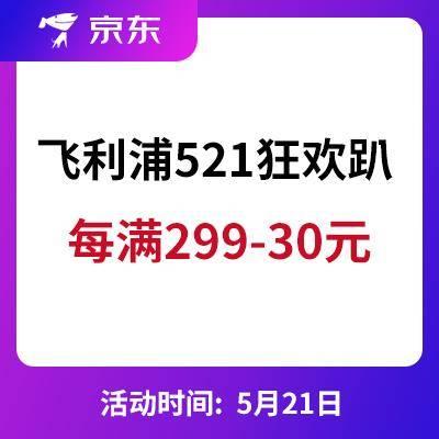 促销活动: 京东 飞利浦521巅峰狂欢趴每满299-30、满599-60、满799-80的优惠券