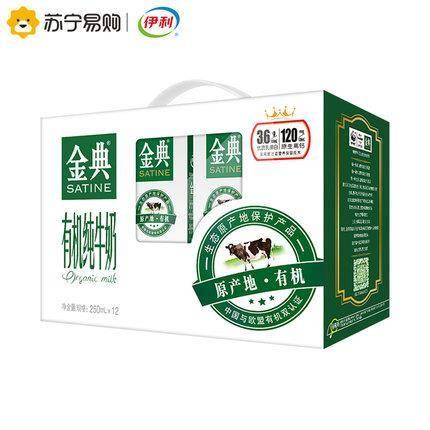 伊利 金典有机纯牛奶 250ml*12盒*2件97.28元包邮(2件8折、合48.64元/件)