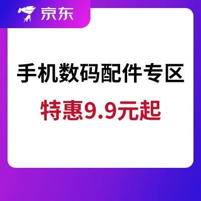 促销活动:手机数码类配件特惠区大量配件9.9元起售