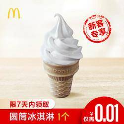 新客专享: 麦当劳 圆筒冰淇淋 单次券    0.01元