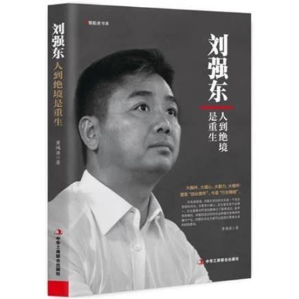 《刘强东:人到绝境是重生 》    19.8元包邮