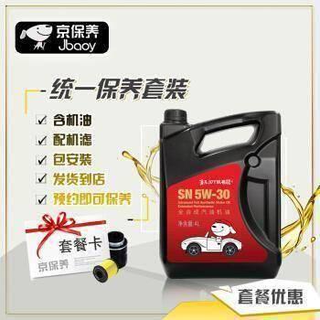 PLUS会员: Jbaoy 京保养 统一5W-30/5W-40全合成机油+品牌机滤+工时 汽车小保养套餐    129元