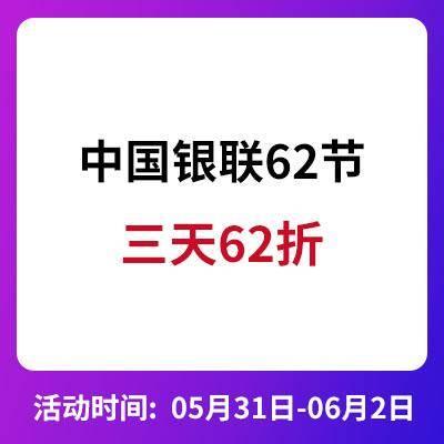 活动预告、重磅来袭:中国银联62节 三天62折 真优惠、值得期待
