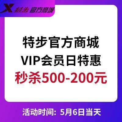 促銷活動: 特步官方商城 VIP會員日特惠500-200元大額券、 服裝低至39元