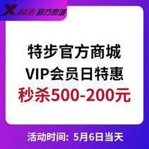 促銷活動: 特步官方商城 VIP會員日特惠 500-200元大額券、 服裝低至39元