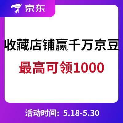 京东:521进口保 健赏金狂欢 收藏店铺瓜分2千万京豆,最高可得1000