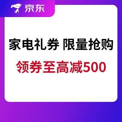 促销活动:京东商城 家电疯抢领券至高减500元