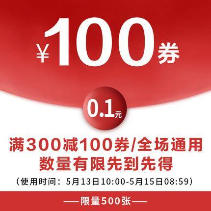 巴拉巴拉妙步专卖店满300元-100元店铺优惠券  05/13-05/15