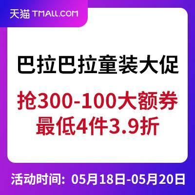18日0点、促销活动:天猫520礼遇季 巴拉巴拉 童装大促抢300-100大额券、4件低至3.9折