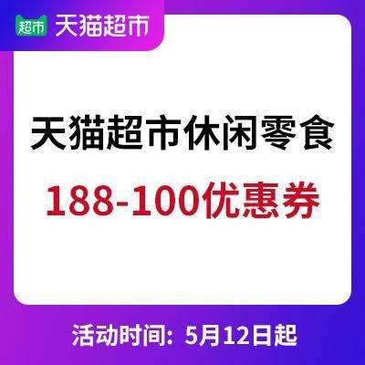 天猫超市:自营休闲零食 188-100优惠券吃货可领