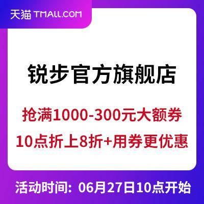 10点开始、促销活动:天猫 锐步官方旗舰店 领券满减促销    最高低至4折