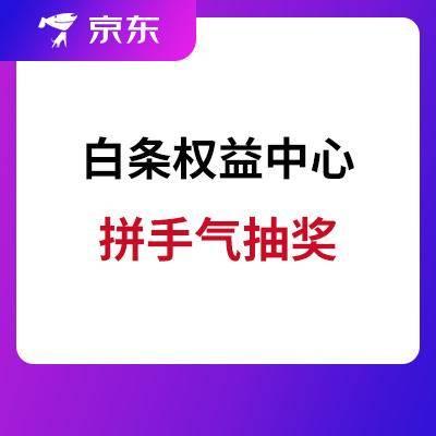每天一次:京东 白条权益中心    拼手气抽奖