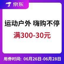 优惠券:京东 运动户外 部分领券满300-30元    另有多张优惠券可领