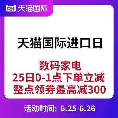 25日0点:促销活动: 天猫国际数码家电进口日