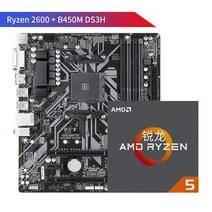 AMD Ryzen 5 2600 處理器+Gigabyte 技嘉 B450M DS3H 主板 1199元包郵