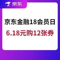 京東金融18會員日 6.18元購12張券
