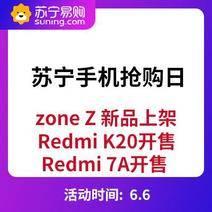 促销活动: 苏宁易购 手机抢购日 Redmi K20开售、多款秒杀,限时开抢