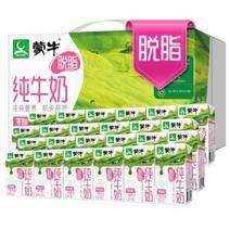 蒙牛 脱脂型 纯牛奶 250ml*24 礼盒装*3件 132.74元包邮(折44.25元/件)