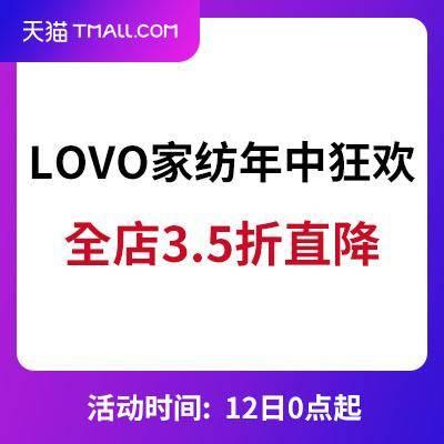 天猫618:12日0点 LOVO旗舰店 全店年中清仓3.5折封顶