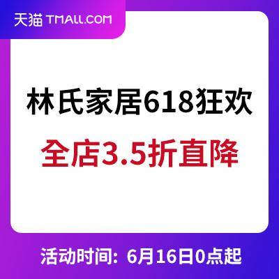 16日0点:天猫林氏木业旗舰店 3.5折封顶直降