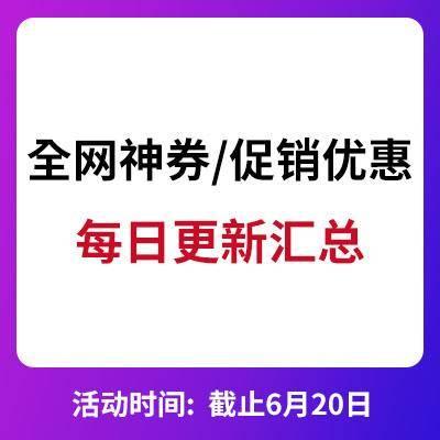 618年中大促:京东/天猫 全网神券/优惠促销 汇总贴    每天看这一贴就够了(6月16日已更新)