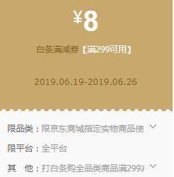 京东金融 满299-8元白条优惠券 全品类可用