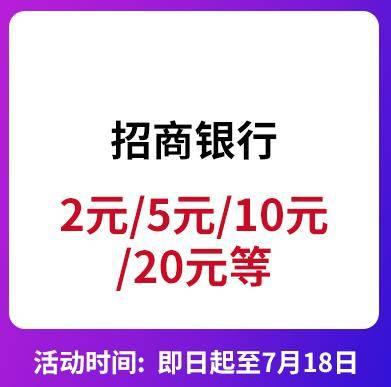 招商银行 必中话费优惠券    2元/5元/10元/20元等