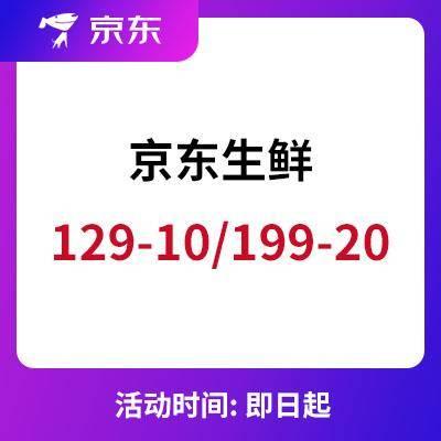 優惠券:京東生鮮 領129-10/199-20優惠券馬來西亞貓山王液態榴蓮低至199元/顆