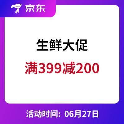 27日0点、促销活动:京东 生鲜大促,低至5折    满399减200,满269减100券