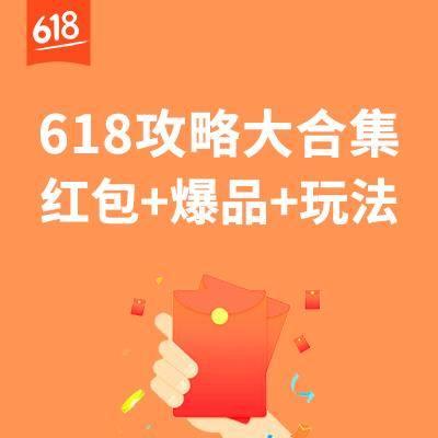 618必看:大红包优惠券+必抢爆品+玩法攻略