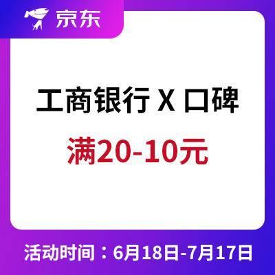 移动端: 工商银行 X 口碑 餐饮/娱乐/丽人等满20-10元